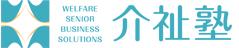 株式会社 介祉塾(かいしじゅく)|介護福祉とシニアビジネスのソリューション